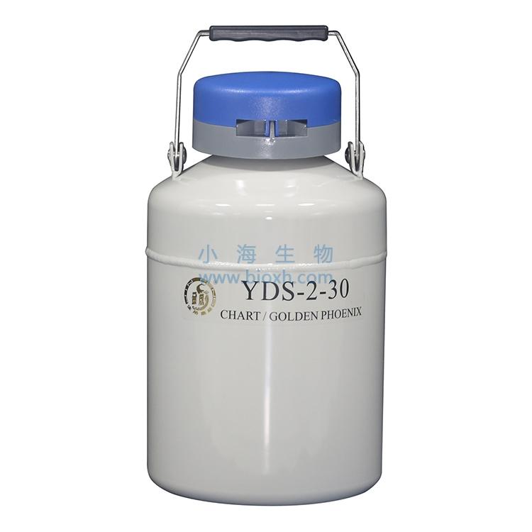 金凤液氮容器 贮存型液氮罐 YDS-2-30